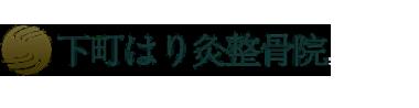 横浜の鍼灸は「下町はり灸整骨院」ロゴ