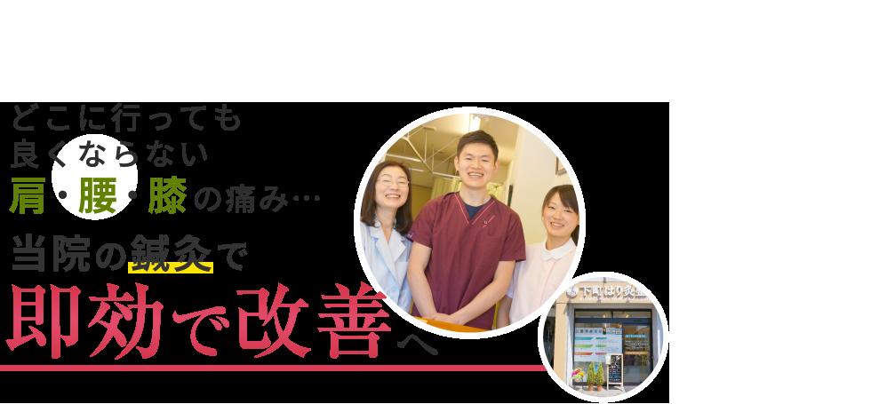 横浜の鍼灸は「下町はり灸整骨院」 メインイメージ